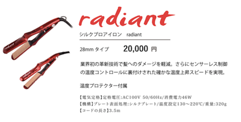 radiant(ラディアント)の画像radiant(ラディアント)の画像radiant(ラディアント)の画像radiant(ラディアント)の画像radiant(ラディアント)の画像