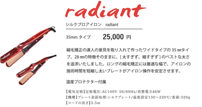 radiant(ラディアント)の画像