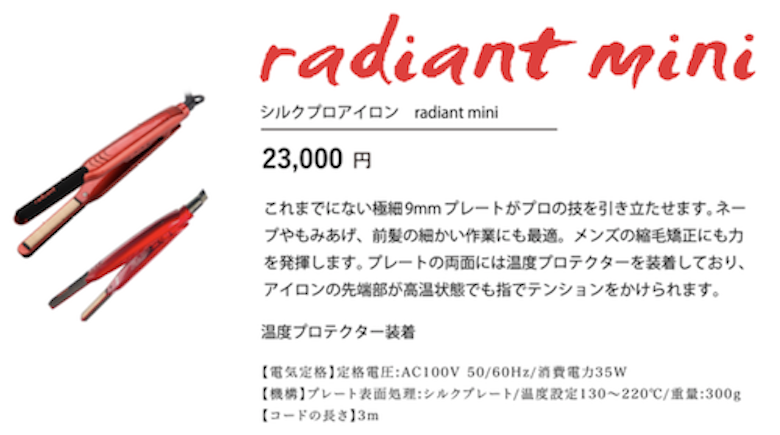 radiant(ラディアント)の画像radiant(ラディアント)の画像